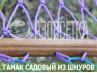 Садовый гамак-качеля 2,0х1,3м