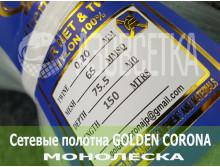 Полотно сетевое Golden Corona 65х0,20х75х150, монолеска