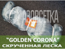 Сетеполотно Golden Corona, 100х0.20*8х50х150, скрученная леска