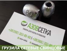 Сетевой груз Цилиндр 60г, без разреза (уп. 10шт)
