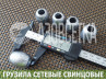 Сетевой груз Цилиндр 80г, без разреза (уп. 10шт)