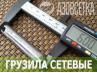 Сетевой груз Цилиндр 36г, зажимной (уп. 50шт)