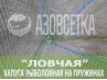 """Зонт-хапуга """"Ловчая"""" 2,0м/20х30мм"""