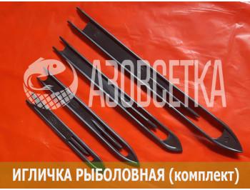 Рыболовный челнок (игличка), комплект 4шт.