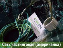 Сеть кастинговая (бросковая), д-3,0м / леска