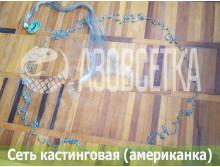 Сеть кастинговая (бросковая), д-7,0м / леска
