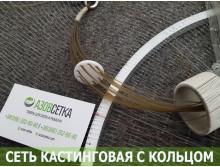 Сеть кастинговая с кольцом, д-3,0м / леска