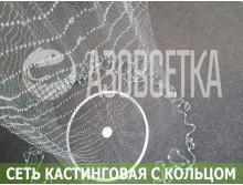 Сеть кастинговая с кольцом, д-4,5м / леска