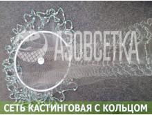 Сеть кастинговая с кольцом, д-8,0м / леска