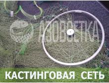 Сеть кастинговая с кольцом, д-4,5м / капрон