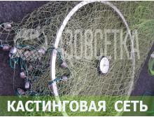 Сеть кастинговая с кольцом, д-3,6м / капрон