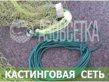 Сеть кастинговая (бросковая), д-6,0м / капрон