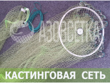 Сеть кастинговая с кольцом, д-3,0м / капрон