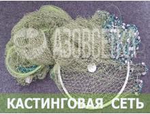 Сеть кастинговая с кольцом, д-5,0м / капрон