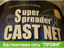 """Сеть-парашют """"Super Spreader"""" D-3,65м / ячея-6,35мм"""