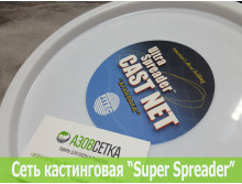 "Сеть-парашют ""Super Spreader"" D-3,04м / ячея-6,35мм"