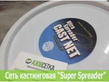 """Сеть-парашют """"Super Spreader"""" D-3,04м / ячея-6,35мм"""