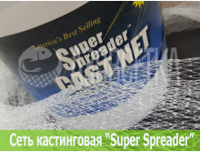 "Сеть-парашют ""Super Spreader"" D-4,26м / ячея-6,35мм"