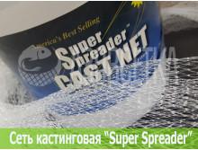 """Сеть-парашют """"Super Spreader"""" D-4,26м / ячея-6,35мм"""