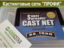 """Сеть-парашют """"Super Spreader"""" D-3,65м / ячея-16мм"""