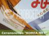 Сетеполотно KOREA-NET, 100х0.20*4х75х150, скрученная леска