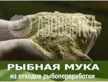 Рыбная мука, протеин 35% (низкопротеиновая)