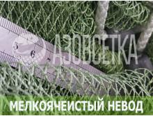 Бредень МОЛЕК 10х2,5м / яч-6,5мм