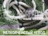 Бредень МОЛЕК 10х2,5м / яч-10мм