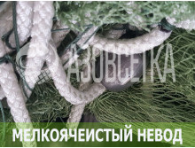 Бредень МОЛЕК 5х1,8м / яч-10мм
