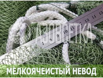 Бредень МОЛЕК 7х1,8м / яч-10мм