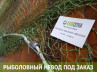 Невод СТАНДАРТ 10х1,8м / яч-24х18мм