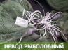 Невод СТАНДАРТ 25х1,8м / яч-24х18мм