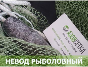 Невод СТАНДАРТ 30х1,8м / яч-24х18мм