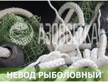 Невод СТАНДАРТ 20х1,8м / яч-24х18мм