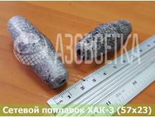 Поплавок сетевой ХАК-3 плюс, 57х23х4 (серый)