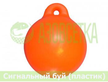Буй сигнальный 23см, оранжевый