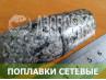 Поплавок сетевой ХАК-7, 70х30х7 (серый)