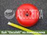 Буй Osculati из полиэтилена 17см, красный