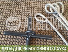 Дуги для рыболовного паука 1,0х1,0м нерж. 5мм