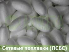 Поплавок сетевой БЛ-4, 38х18мм (белый)
