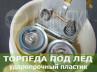 Торпеда (ударопрочный пластик) для протяжки сетей