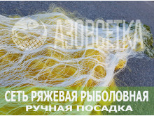 Ряжевая сеть ручной посадки 45х0,18мм/1,8х60м