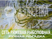 Ряжевая сеть ручной посадки 42х0,18мм/1,8х60м