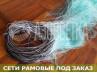Рамовая сеть ручной посадки 65х0,15мм / 1,8м/65м