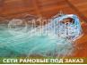 Рамовая сеть ручной посадки 22х0,15мм / 1,8м/65м