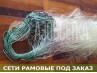 Рамовая сеть ручной посадки 38х0,15мм / 1,8м/65м