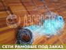 Рамовая сеть ручной посадки 25х0,15мм / 1,8м/65м