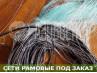 Рамовая сеть ручной посадки 28х0,15мм / 1,8м/65м