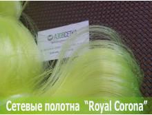 Полотно сетевое Royal Corona 45х0,20х200х150