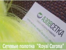 Полотно сетевое Royal Corona 30х0,17х200х200